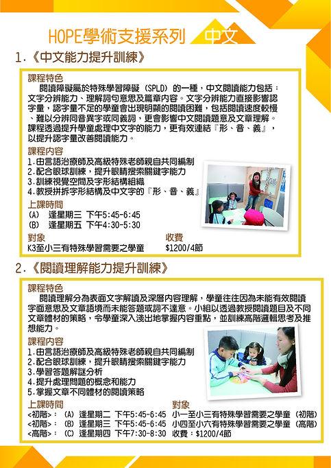 HOPE-中文閱讀.jpg