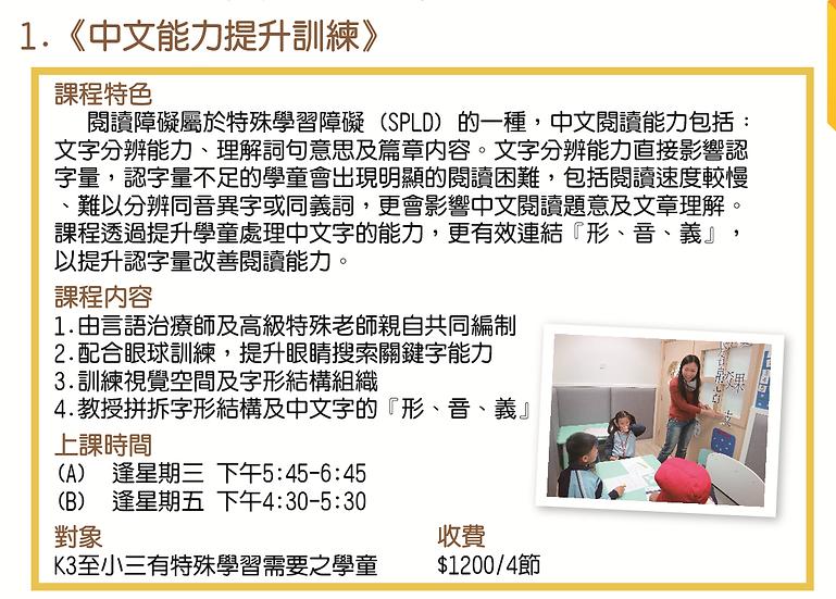 中文能力提升訓練