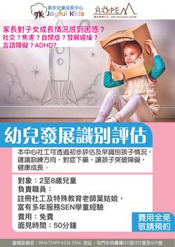 幼兒發展識別評估