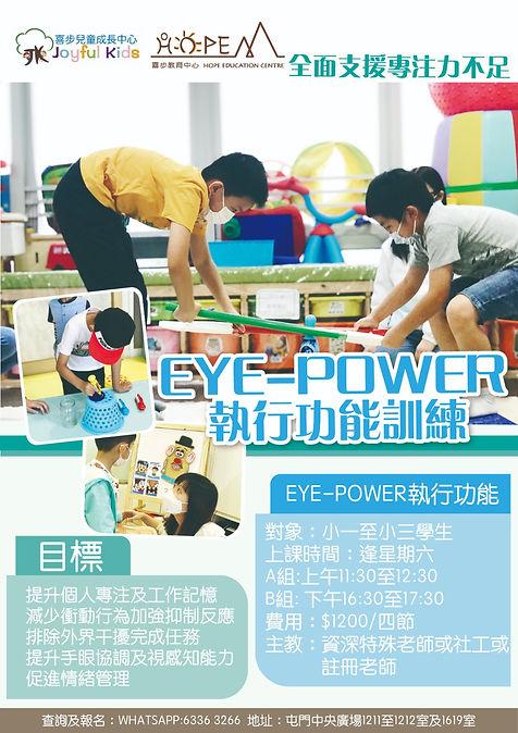 EyePower2020.JPG