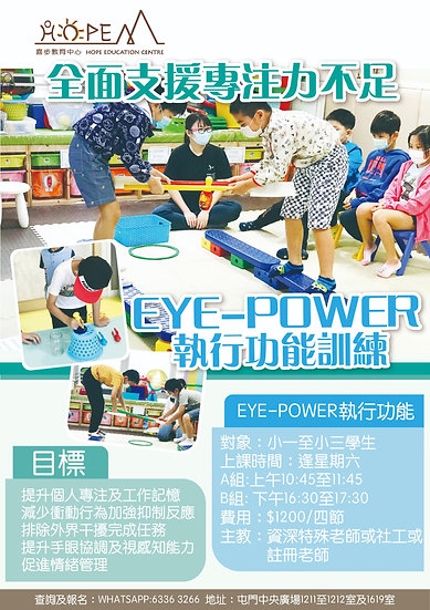 Eye Power 執行功能訓練