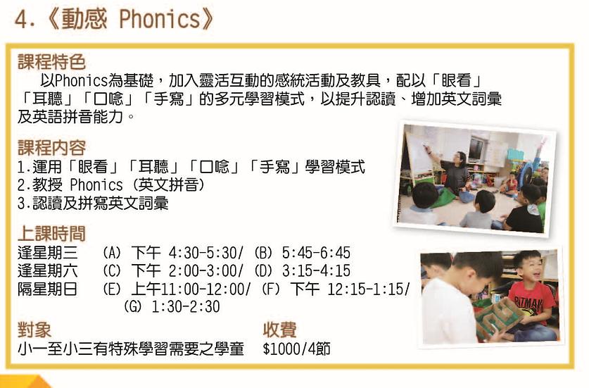 動感 Phonics