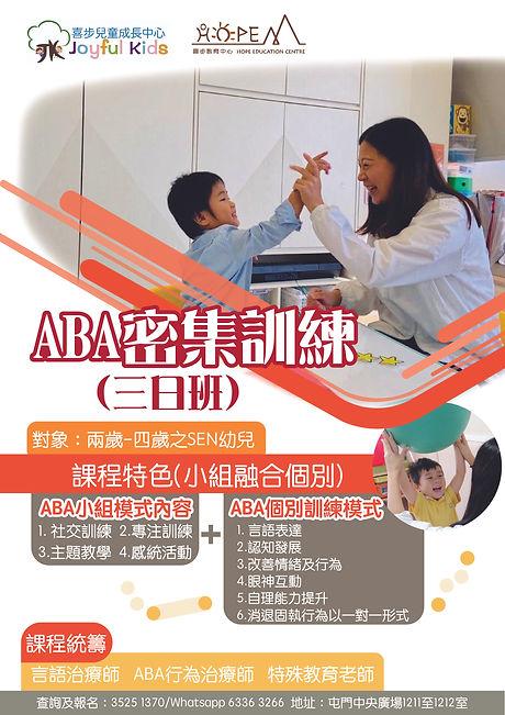 ABA密集3日班-01.jpg