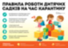 kindergartens.png