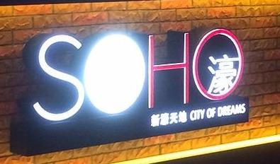 Soho_sign_HDW_Box_Office_area_edited