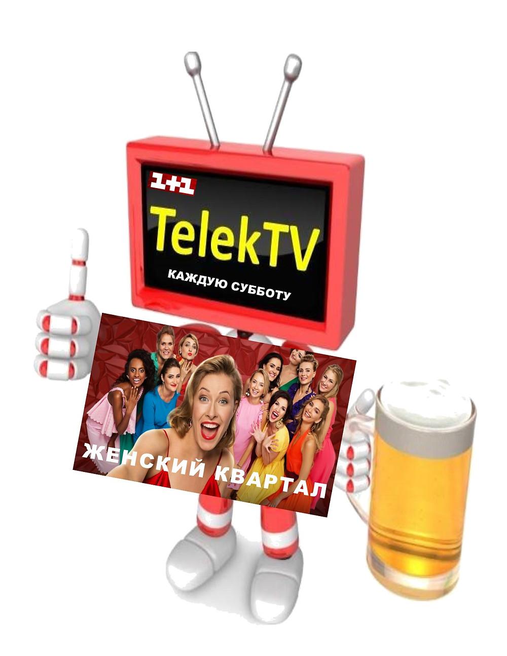 Смотрите Женский Квартал на канале 1+1 у нас на TelekTV
