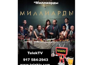 """Популярный сериал """"Миллиарды"""" был продлён на пятый сезон на Showtime"""