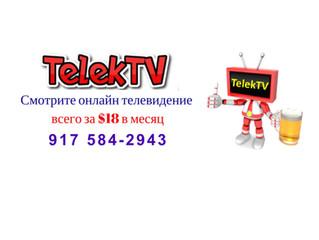 TelekTV Самая выгодная цена на территории США и Канады - $18