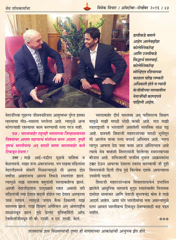 Marathi Interview Page 8