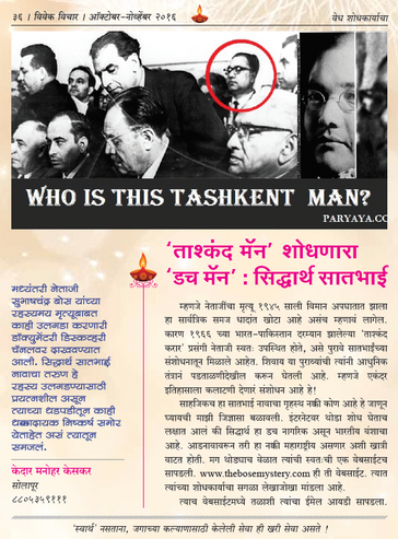 Marathi Interview Page 1