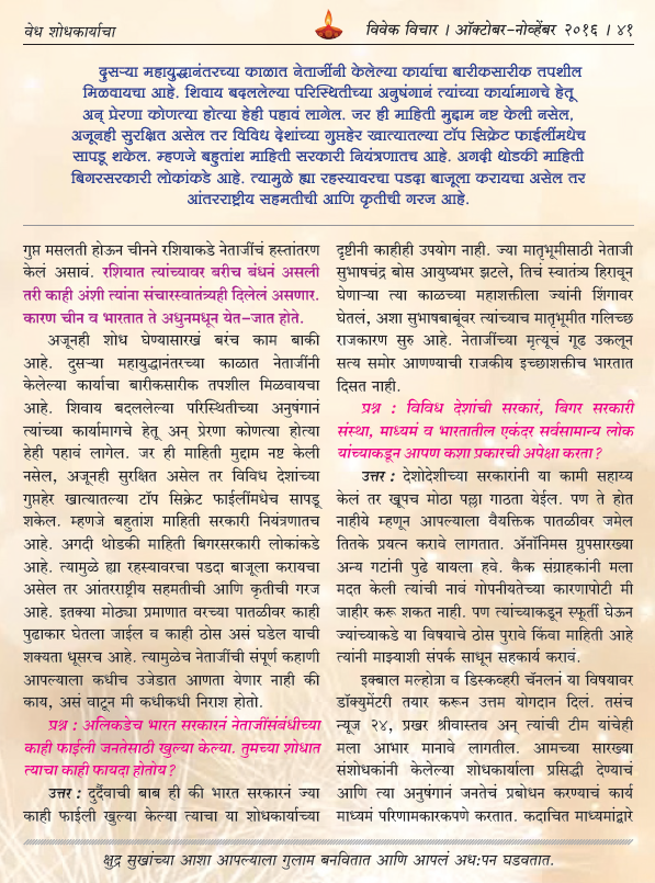 Marathi Interview Page 6