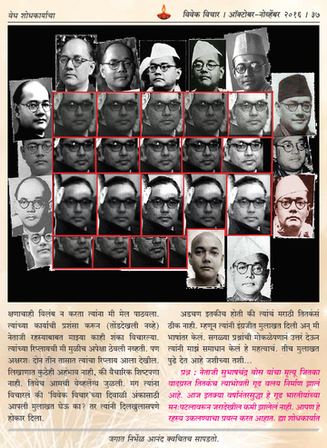 Marathi Interview Page 2