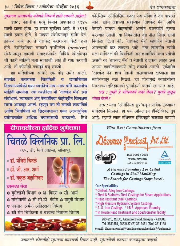 Marathi Interview Page 3