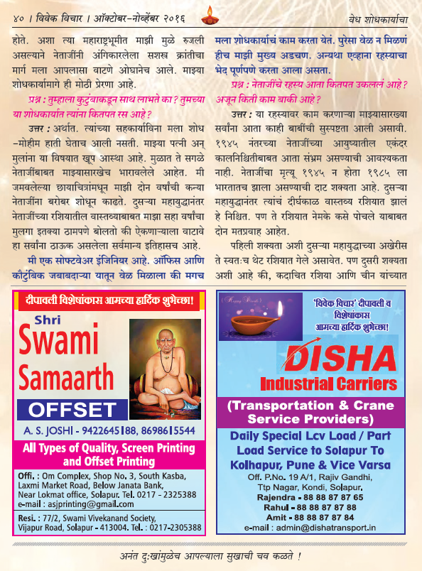 Marathi Interview Page 5