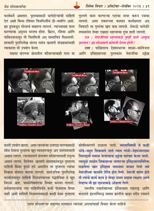Marathi Interview Page 4
