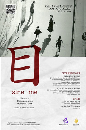 200217_Sine-目-Me-Personal-Documentaries-