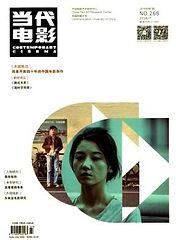 CHINESE, Contemporary Film.jpg