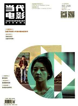 CHINESE, Contemporary Film.jpg