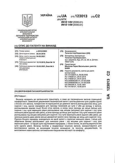 Патент двухэтажное купе Теличко.jpg