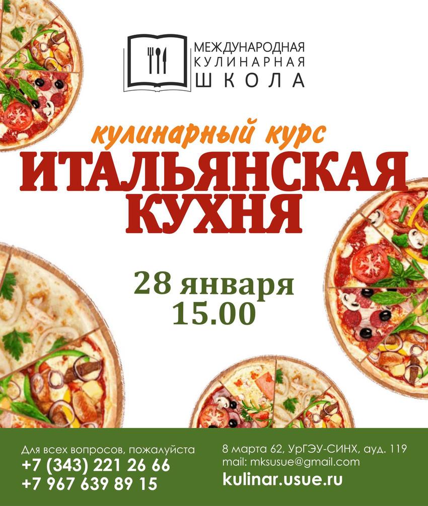 Курсы в Международной кулинарной школе