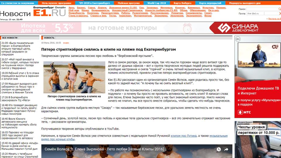 https://www.e1.ru/news/spool/news_id-447123.html