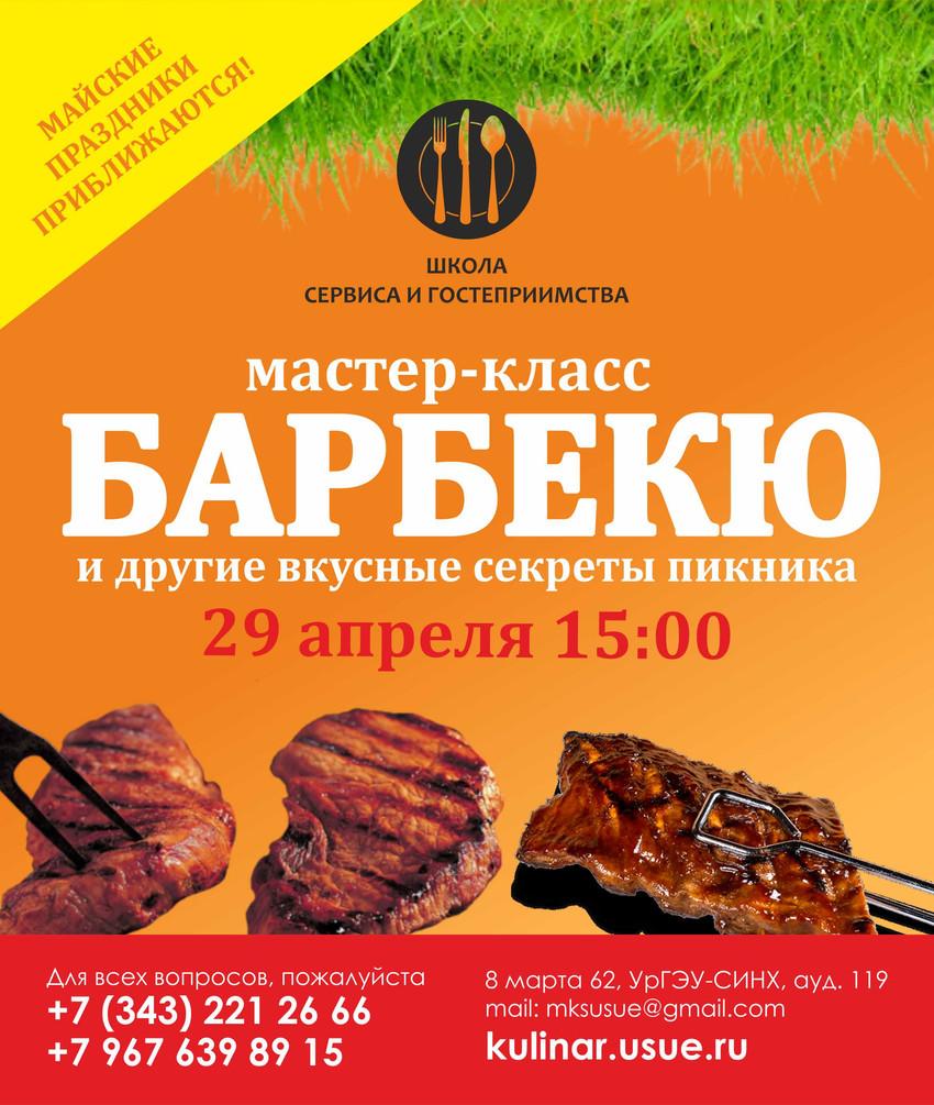 """Мастер-класс """"Барбекю"""" 29 апреля 15:00"""