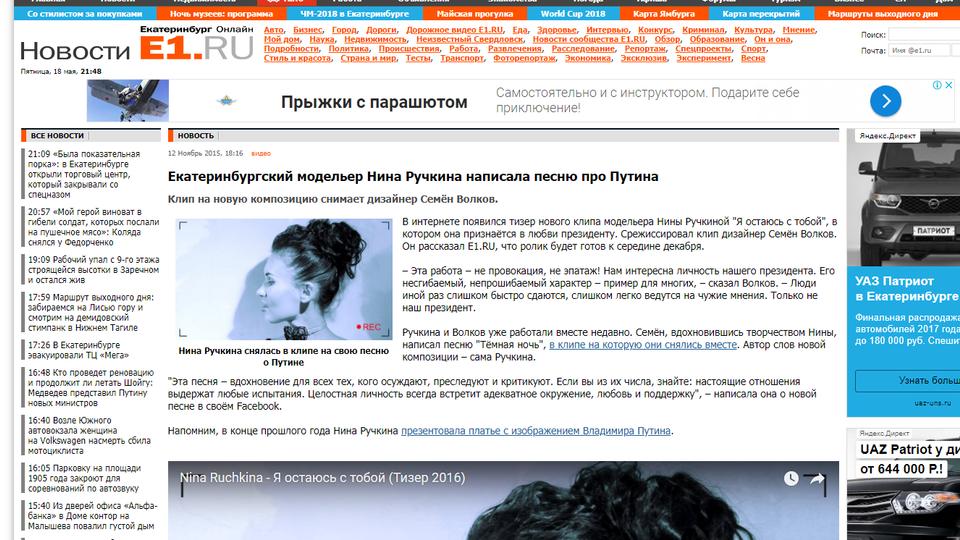 https://www.e1.ru/news/spool/news_id-433124.html