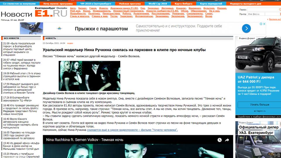 https://www.e1.ru/news/spool/news_id-432024.html