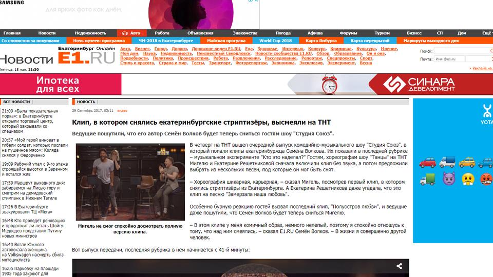 https://www.e1.ru/news/spool/news_id-478138.html