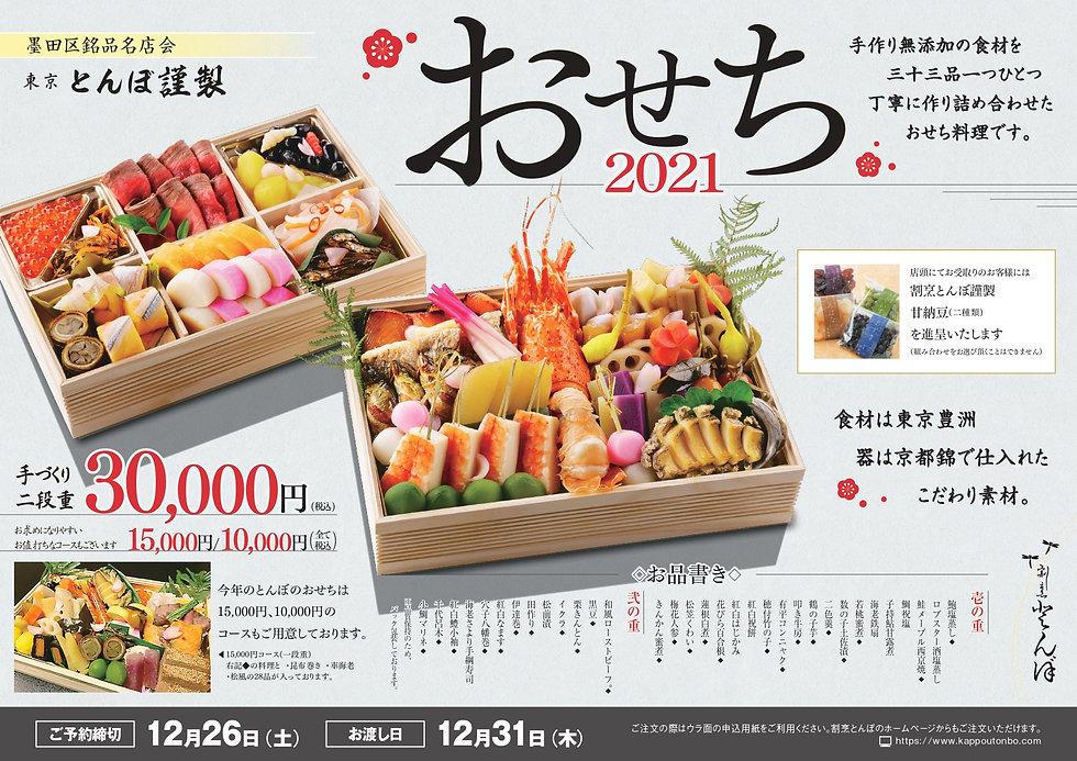 おせちチラシ2021版_表1026_page-0001.jpg