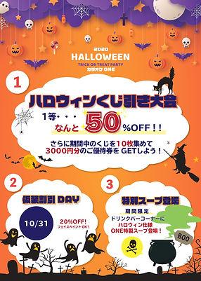 馬場ハロウィンイベント_pages-to-jpg-0001.jpg