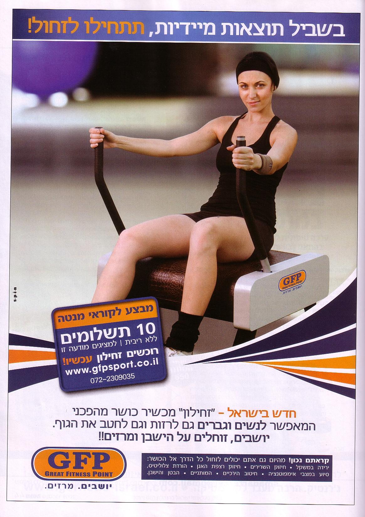 צילום פרסומת