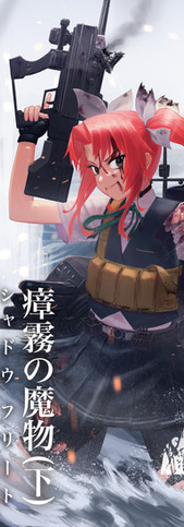 SHADOW FLEET 4 - 瘴霧の魔物 (下) -