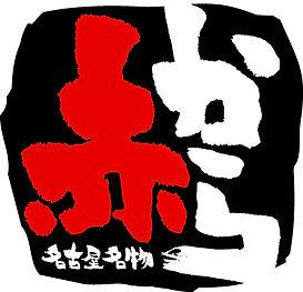 赤からロゴ.jpg