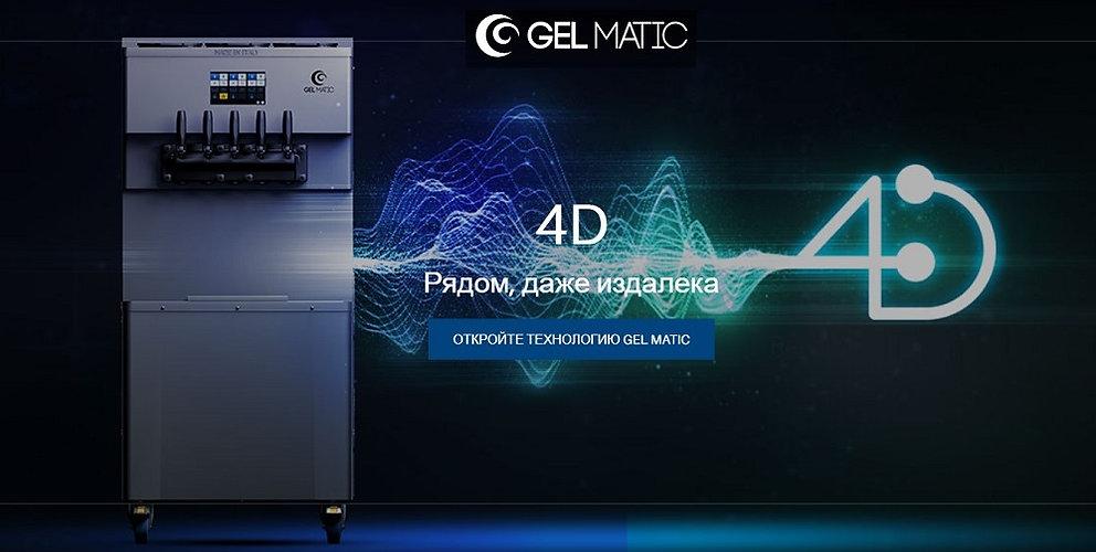 gelmatic3.jpg