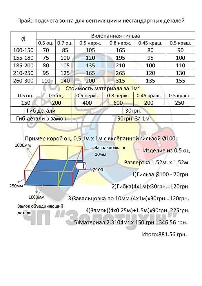 Прайс-нестандартных-деталей-вентиляции.p