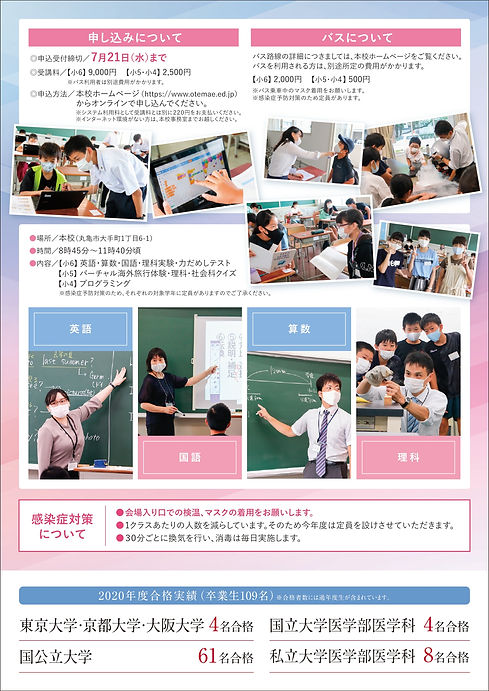 otemae_natsukou_A4_v04_page-0002.jpg