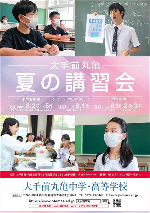 otemae_natsukou_A4_v04_page-0001.jpg