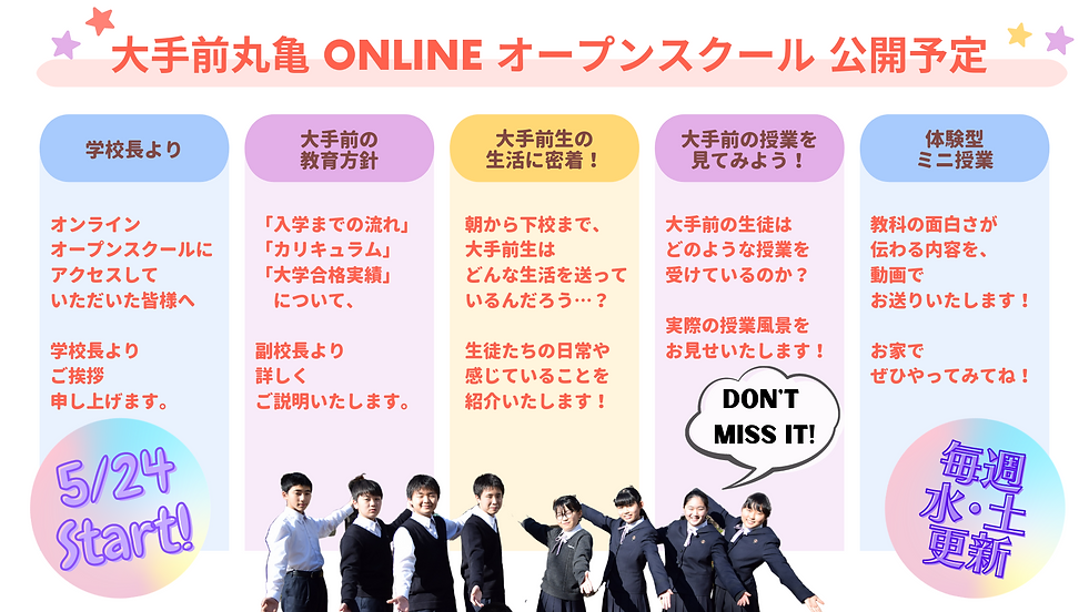 OS 公開予定.png