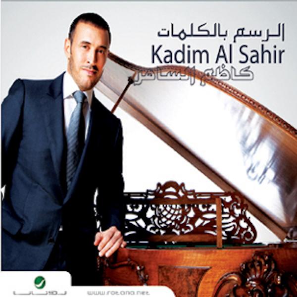 Kadem Alsahir 2, Les Studios de la Seine