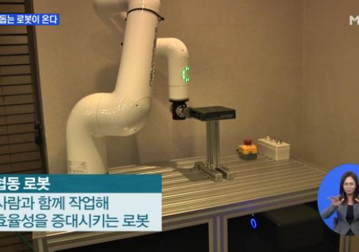 앉은 사람 일으키고 힘든일 대신하고…사람 돕는 로봇이 온다