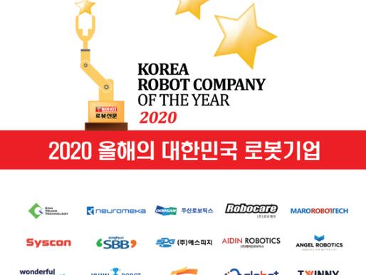 로봇신문 '2020 올해의 대한민국 로봇기업' 선정
