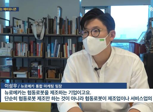 <소상공인방송> 유니콘 기업으로 도약하는 예비유니콘