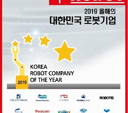 로봇신문 '2019 올해의 대한민국 로봇기업' 선정