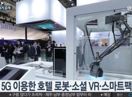 호텔 로봇ㆍ소셜 VR…눈 앞에 펼쳐진 5G 신세계