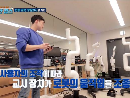 YTN SCIENCE <신기한 잡스>  로봇, 어디까지 알고있니?