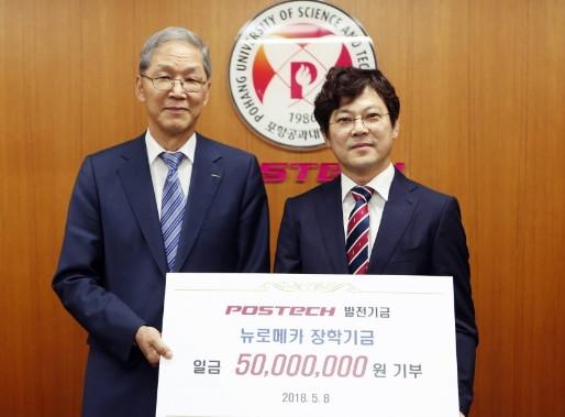 포항공대 동문기업 뉴로메카 5000만원 기부