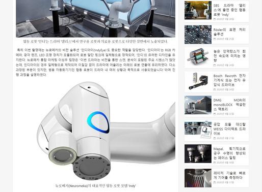 [마쉬넨마르크트] SBS 드라마 '앨리스'에 출연 중인 협동 로봇 'Indy'