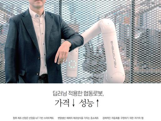 [공학저널 8월호] 딥러닝 적용한 협동로봇 가격↓ 성능↑