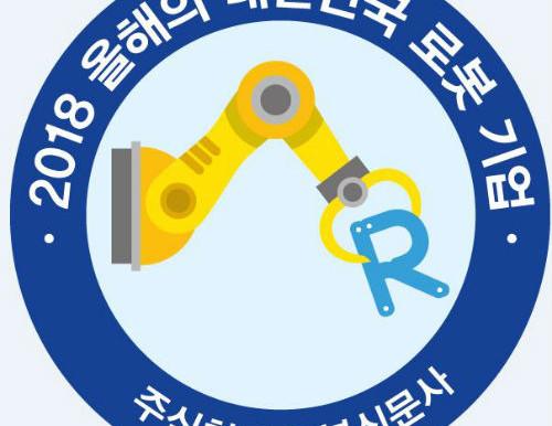 로봇신문 '2018 올해의 대한민국 로봇기업' 선정